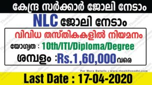 Neyveli Lignite Corporation Limited (NLC) Recruitment 2020 – Apply For 259 Graduate Executive Trainee (GET) Vacancies, Apply Online @thozhilveedhi.com