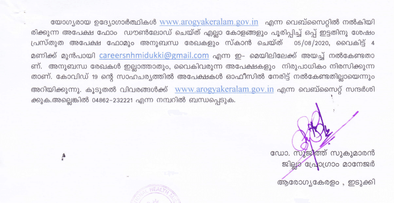 Arogyakeralam Recruitment 2020 – Apply Online For Latest Vacancies