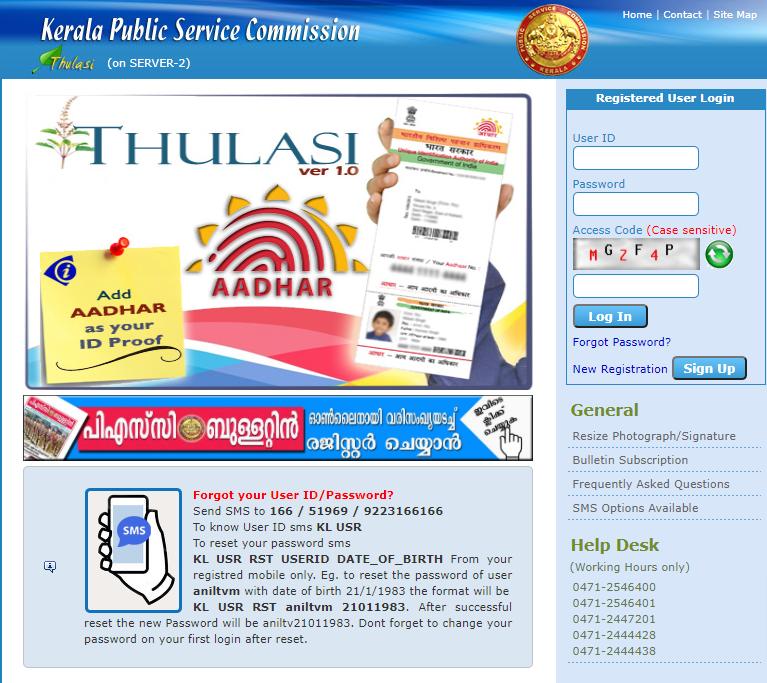 Kerala PSC Secretariat Assistant Recruitment 2021– Apply Online For Various Secretariat Assistant Vacancies - Govt Apply