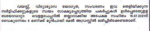 Kerala State Cooperative Union Recruitment 2021