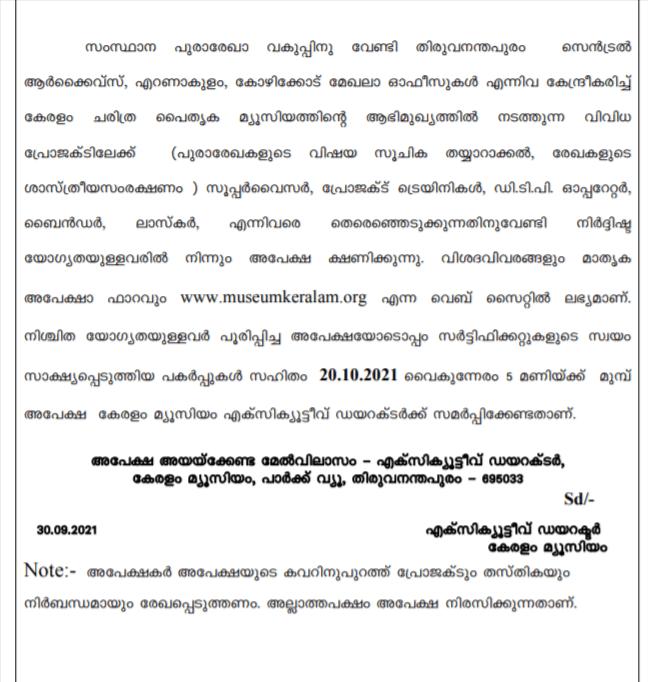 Kerala Museum Recruitment 2021